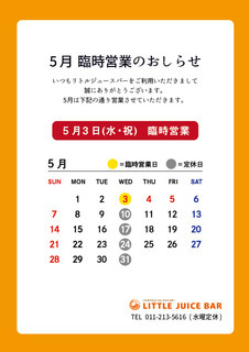 GW-営業時間変更.jpg