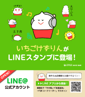 LINE販促バナー.png