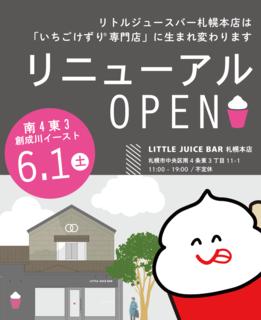 WEB本店リニューアル告知.png