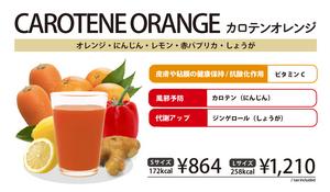 プレスト カロテンオレンジ.jpg